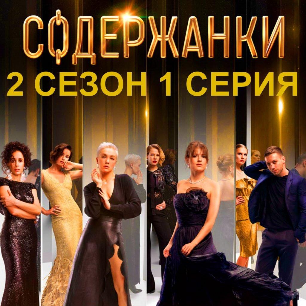 Постер 2 сезона