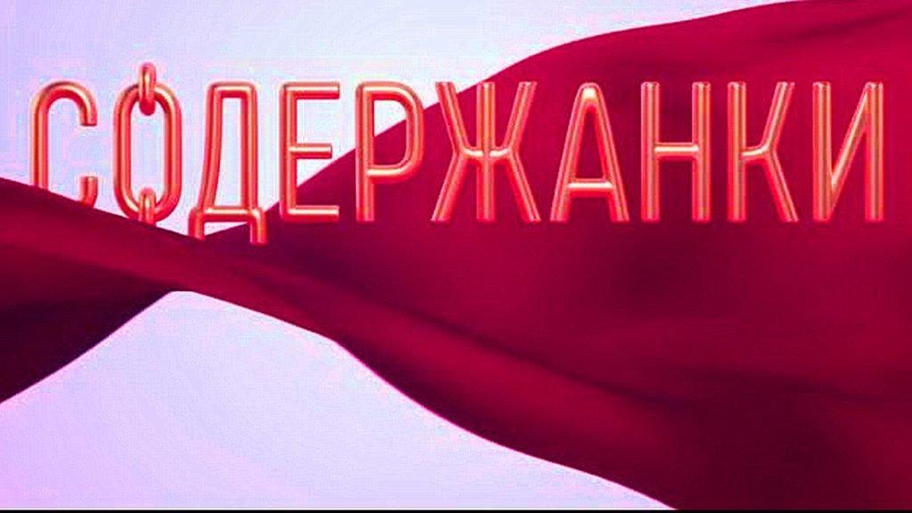 Постер сериала Содержанки на канале Супер