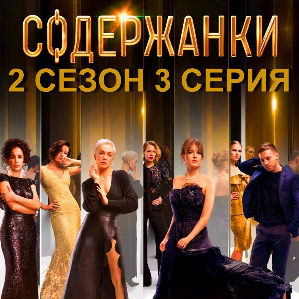 Содержанки 3 серия постер