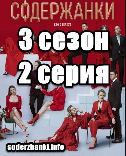 Содержанки постер 2 серии 3 сезона