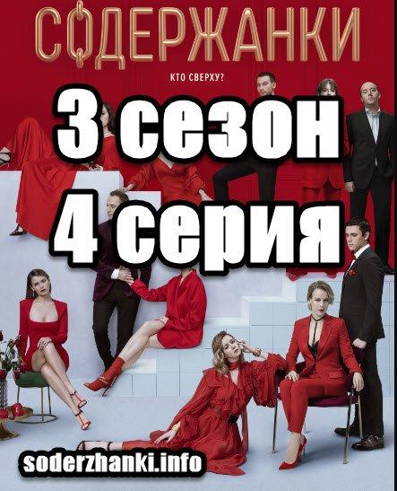 Содержанки 3 сезон 4 серия 2021